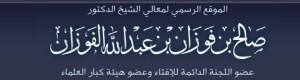 Shalih Fauzan Al-Fauzan